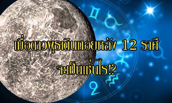 หลัง 5 ก.ย.เมื่อดาวพุธเดินถอยหลังชะตา 12 ราศีจะเป็นอย่างไร?