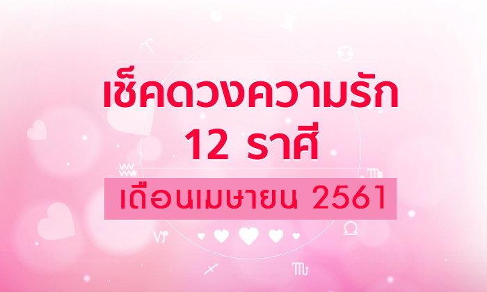 เช็คดวงความรัก 12 ราศี เดือนเมษายน 2561