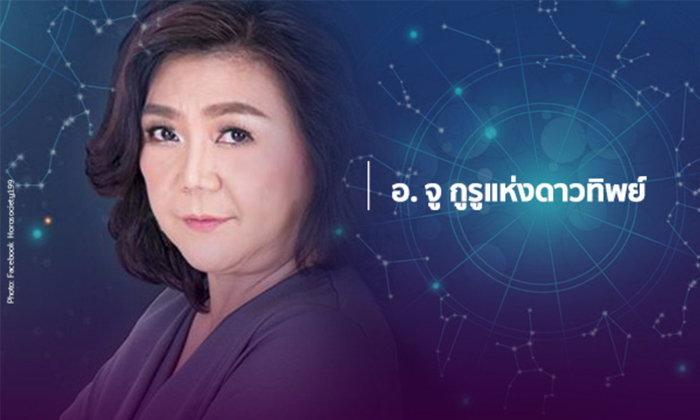 อ.จู กูรูแห่งดาวทิพย์ ชี้ 6 ราศีดวงเฮง เตรียมรับโชค