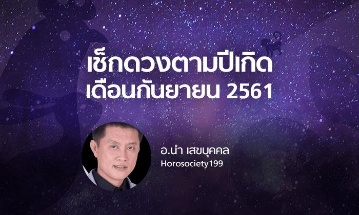 อ.นำ พยากรณ์ปีเกิดประจำเดือนกันยายน 2561 (แบบจันทรคติโบราณ)