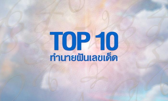 10 อันดับทำนายฝันเลขเด็ด งวดวันที่ 1 พฤศจิกายน 2561