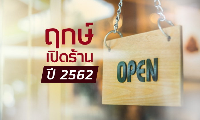 ฤกษ์เปิดร้าน เปิดกิจการใหม่ปี 2562