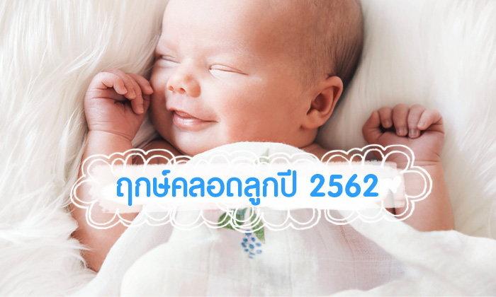 ฤกษ์คลอดลูกปี 2562 ฤกษ์ผ่าคลอด วันมงคลในการคลอดบุตรปี 2562