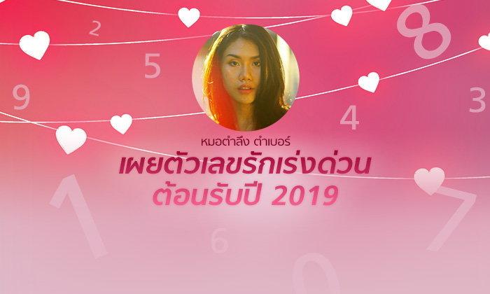 หมอตำลึง เผยตัวเลขรักเร่งด่วน ต้อนรับปี 2019