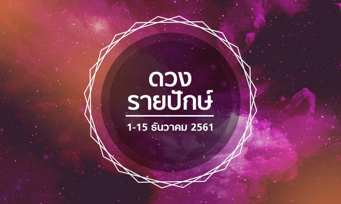 เช็กดวงรายปักษ์วันที่ 1 - 15 ธันวาคม 2561