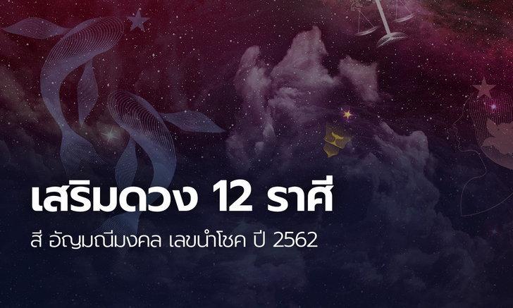 สีมงคล 2562 สีนำโชค 12 ราศี อัญมณีมงคลพร้อมเลขนำโชค