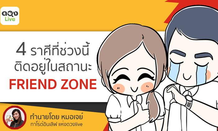 4 ราศีที่ช่วงนี้ติดอยู่ในสถานะ Friend Zone