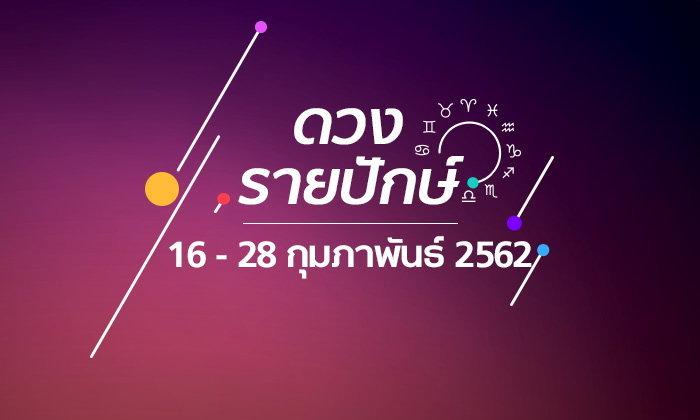 เช็กดวงรายปักษ์วันที่ 16 - 28 กุมภาพันธ์ 2562