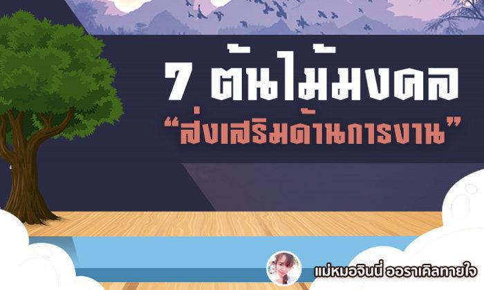 7 ต้นไม้มงคล ส่งเสริมด้านการงาน