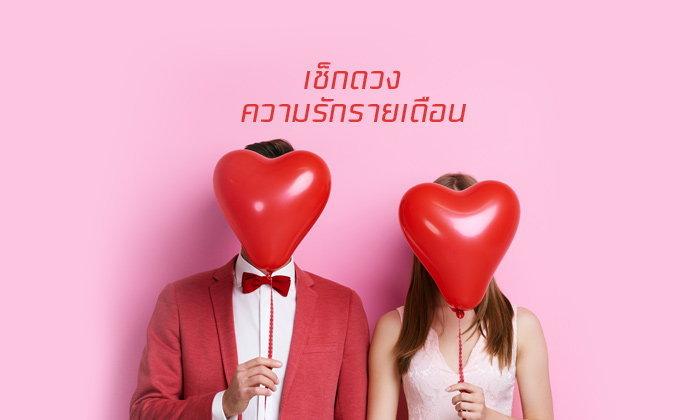 ดวงความรัก 12 ราศี เดือนมิถุนายน 2562