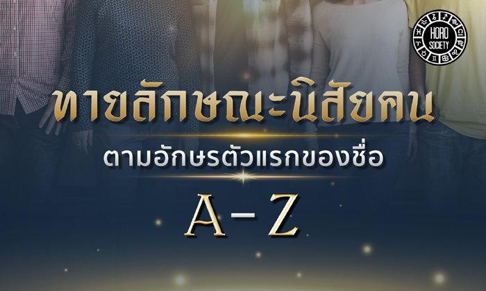 ทายลักษณะนิสัยคนตามอักษรตัวแรกของชื่อที่สะกดเป็นภาษาอังกฤษ (A-Z)