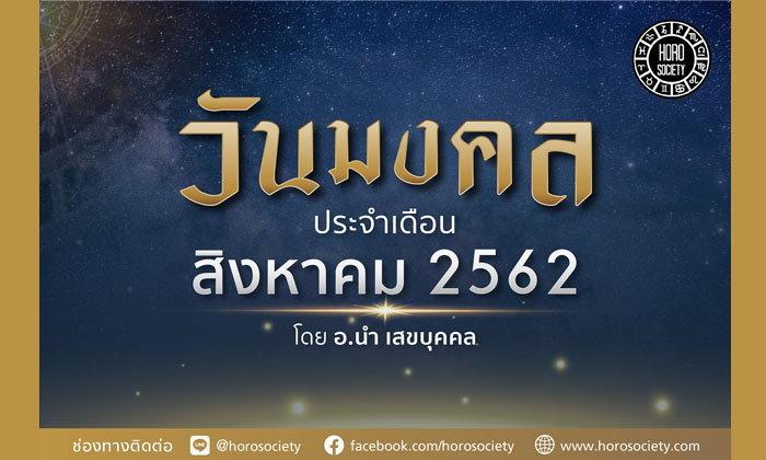 วันมงคลประจำเดือนสิงหาคม 2562 โดย อ.นำ เสขบุคคล