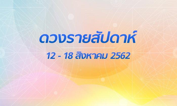 เช็กดวงรายสัปดาห์วันที่ 12 - 18 สิงหาคม 2562