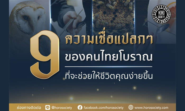 9 ความเชื่อแปลกๆ ของคนไทยโบราณที่จะช่วยทำให้ชีวิตคุณง่ายขึ้น