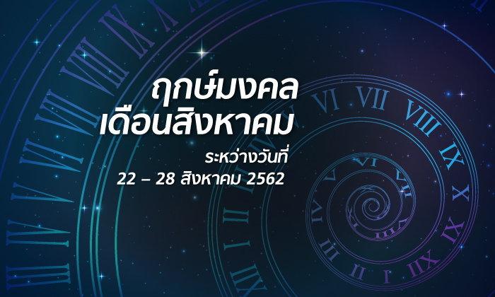 ฤกษ์มงคลเดือนสิงหาคม ระหว่างวันที่ 22 – 28 สิงหาคม  2562