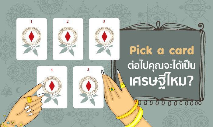 Pick a card ต่อไปคุณจะได้เป็นเศรษฐีไหม?