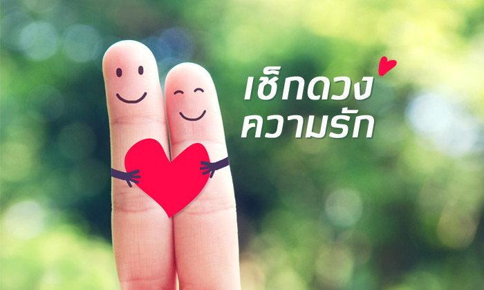ดวงความรัก 12 ราศี เดือนตุลาคม 2562