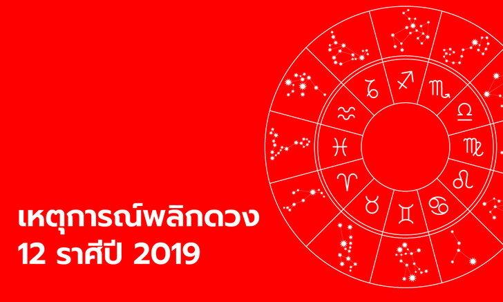 เหตุการณ์พลิกดวง 12 ราศีปี 2019
