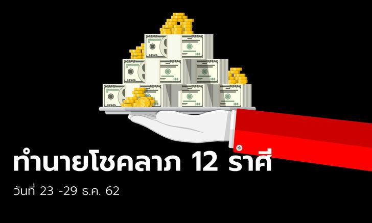 ทำนายโชคลาภ 12 ราศี วันที่ 23 - 29 ธันวาคม 2562