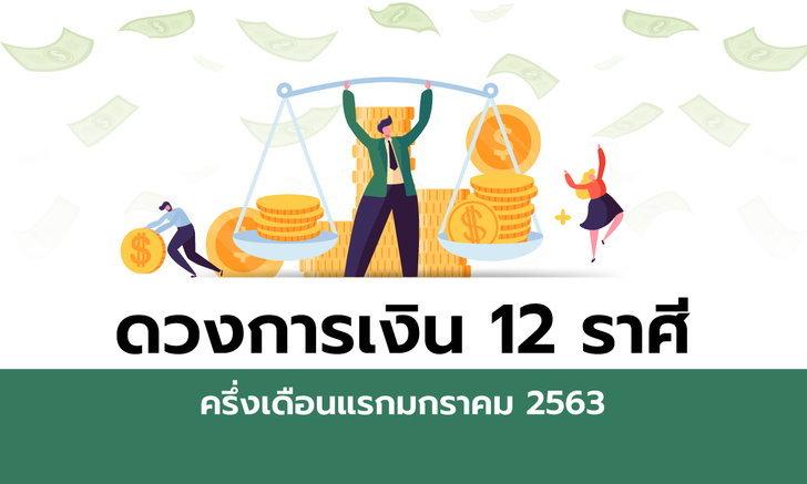 ดวงการเงิน 12 ราศีครึ่งเดือนแรกมกราคม 2563