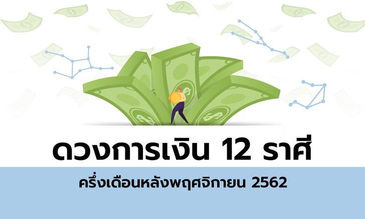 ดวงการเงิน 12 ราศีครึ่งเดือนหลังพฤศจิกายน 2562