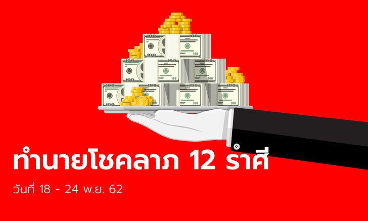 ทำนายโชคลาภ 12 ราศี วันที่ 18 - 24 พฤศจิกายน 2562