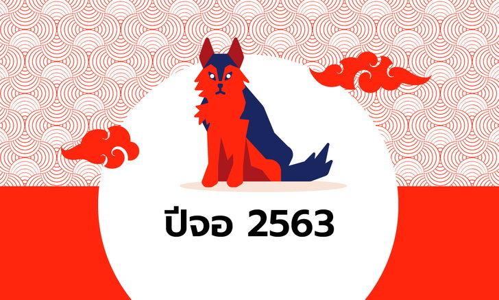 ดูดวงจีน 12 นักษัตร ปี 2563 (ปีจอ)