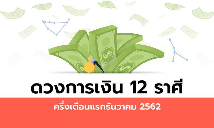 ดวงการเงิน 12 ราศีครึ่งเดือนแรกธันวาคม 2562