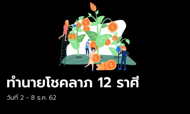 ทำนายโชคลาภ 12 ราศี วันที่ 2 - 8 ธันวาคม 2562