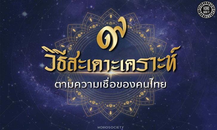 9 วิธีสะเดาะเคราะห์ตามความเชื่อของคนไทย