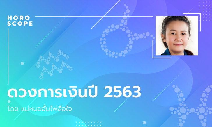 ดวงการเงินปี 2563 โดย แม่หมออั้มไพ่สื่อใจ