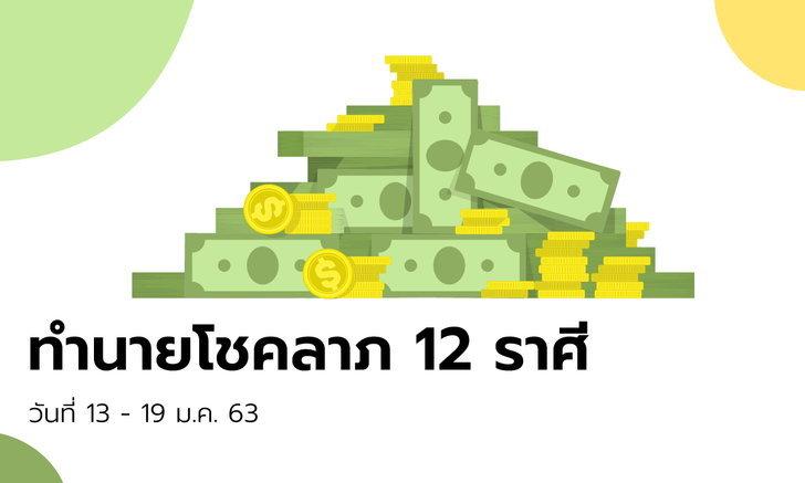 ทำนายโชคลาภ 12 ราศี วันที่ 13 - 19 มกราคม 2563