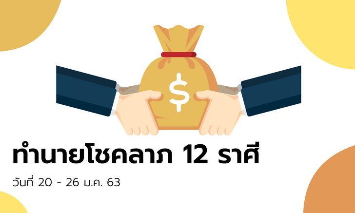 ทำนายโชคลาภ 12 ราศี วันที่ 20 - 26 มกราคม 2563