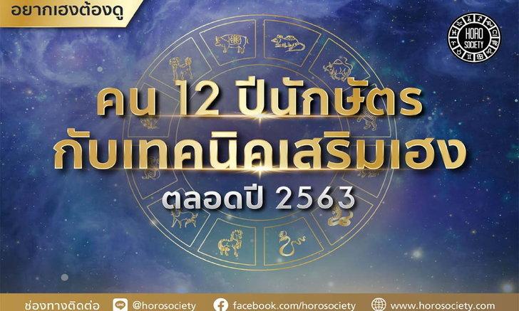 คน 12 ปีนักษัตรกับเทคนิคเสริมเฮงตลอดปี 2563