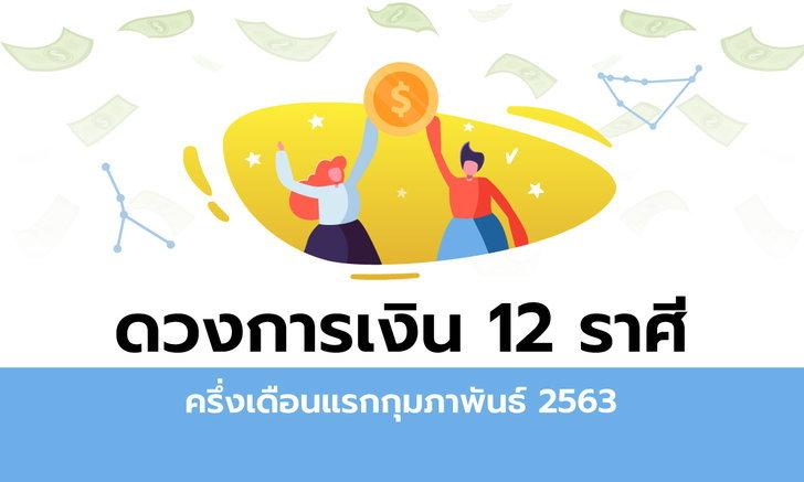 ดวงการเงิน 12 ราศีครึ่งเดือนแรกกุมภาพันธ์ 2563