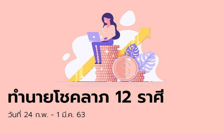 ทำนายโชคลาภ 12 ราศี วันที่ 24 กุมภาพันธ์ - 1 มีนาคม 2563