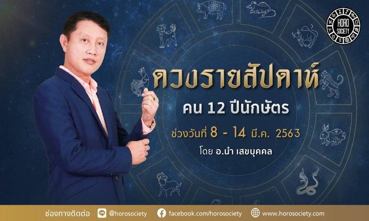 ดวงรายสัปดาห์ คน 12 ปีนักษัตร ช่วง 8-14 มีนาคม 2563