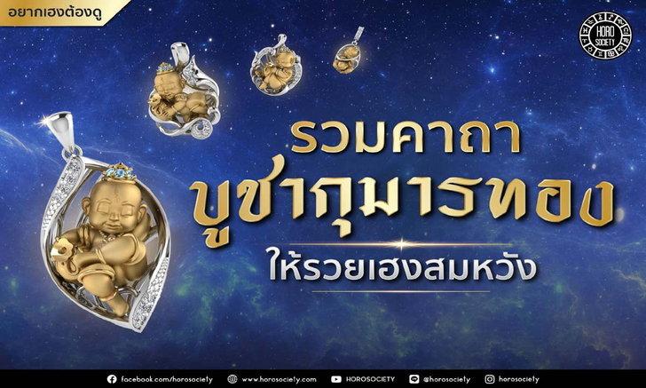 รวมคาถาบูชากุมารทองให้รวยเฮงสมหวัง