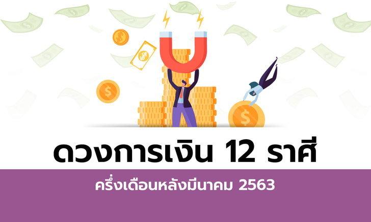 ดวงการเงิน 12 ราศีครึ่งเดือนหลังมีนาคม 2563