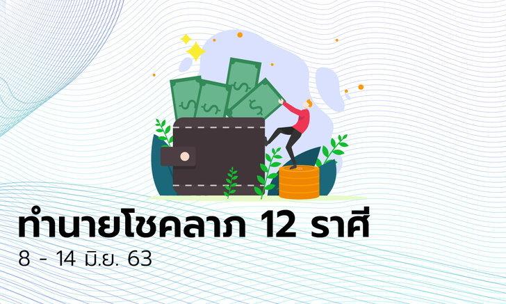 ทำนายโชคลาภ 12 ราศี วันที่ 8 - 14 มิถุนายน 2563