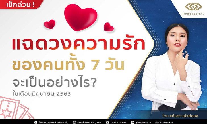 แฉดวงความรักของคนทั้ง 7 วัน ในเดือนมิถุนายน 2563 โดยแก้วตา เม้าท์ดวง