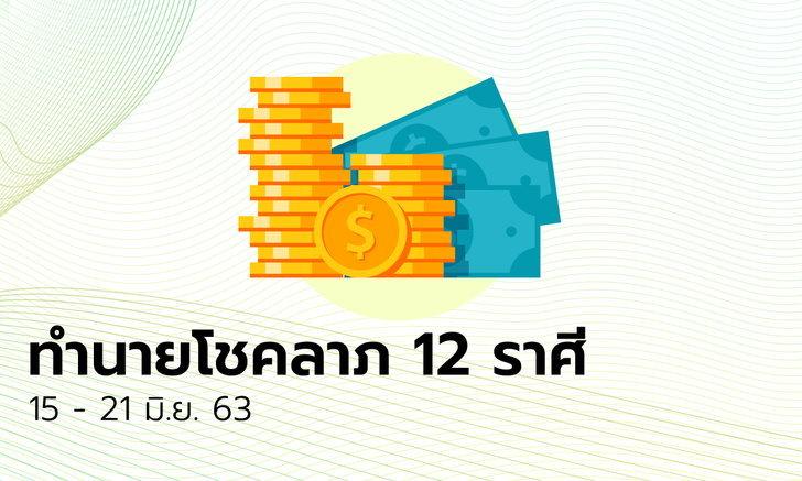 ทำนายโชคลาภ 12 ราศี วันที่ 15 - 21 มิถุนายน 2563