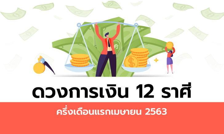 ดวงการเงิน 12 ราศีครึ่งเดือนแรกเมษายน 2563