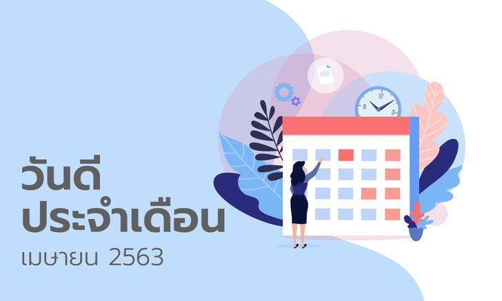 ฤกษ์ดี วันดี ฤกษ์มงคล เดือนเมษายน 2563