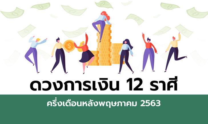 ดวงการเงิน 12 ราศีครึ่งเดือนหลังพฤษภาคม 2563