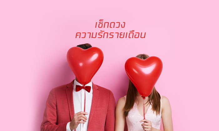 ดวงความรัก 12 ราศี เดือนกรกฎาคม 2563