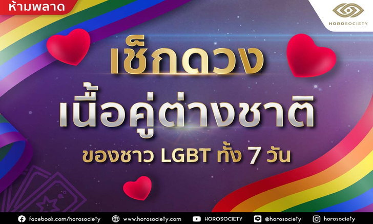 เช็กดวงเนื้อคู่ต่างชาติของชาว LGBT ทั้ง 7 วัน