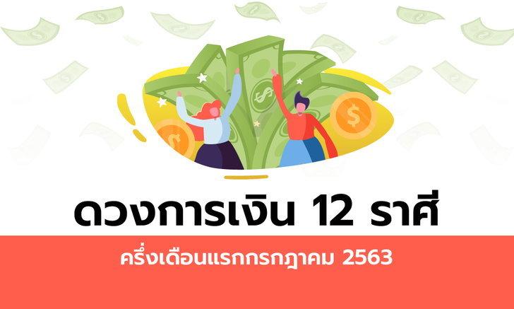 ดวงการเงิน 12 ราศีครึ่งเดือนแรกกรกฎาคม 2563