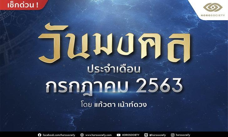 วันมงคลประจำเดือนกรกฎาคม 2563 โดยแก้วตา เม้าท์ดวง