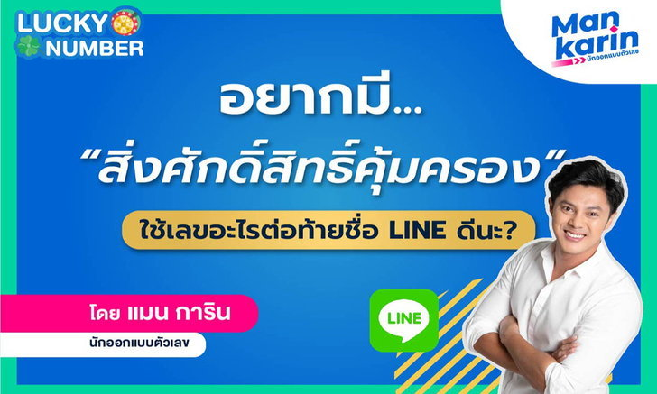 อยากมีสิ่งศักดิ์สิทธิ์คุ้มครอง ใช้เลขไหนต่อท้ายชื่อ LINE ดีนะ?